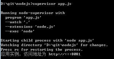 NodeJS热部署代码,实现动态调试