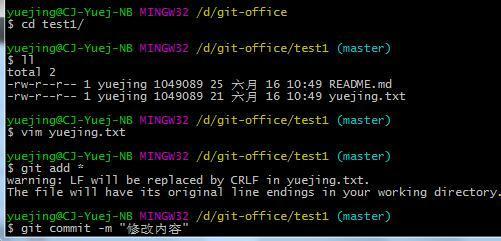 Git提交到本地仓库并同步到远程仓库