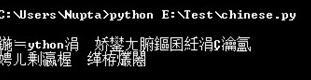 在Python中使用中文